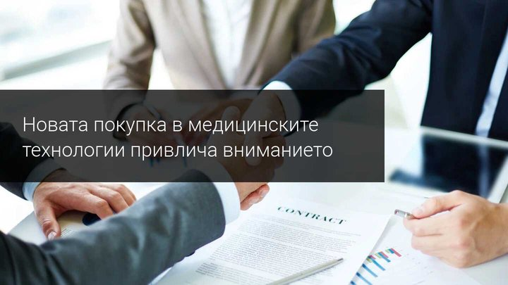 Thermo Fisher купува PPD за 17,4 милиарда долара